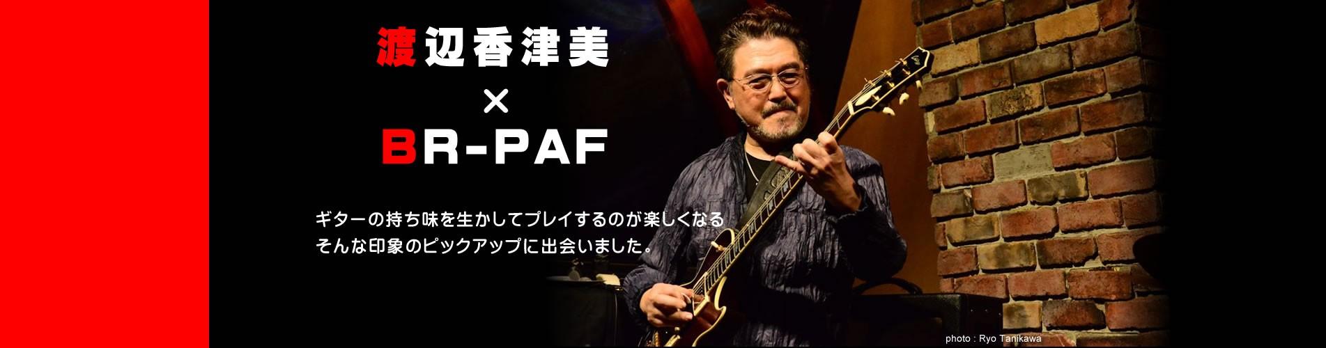 渡辺香津美×BR-PAF(ブリルベイト)